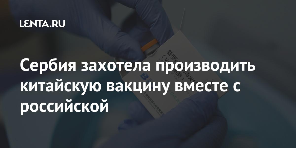 Сербия захотела производить китайскую вакцину вместе с российской Мир