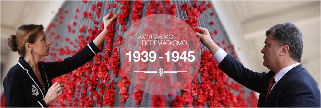 День Победы, или «иное украинское измерение» Порошенко...