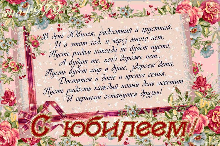 Поздравительные открытки с юбилеем женщине, надписью