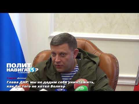 Захарченко: мы не дадим себя уничтожить, как бы того не хотел Волкер