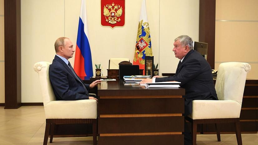 Она же наша: Сечин принес подарок на встречу с Путиным