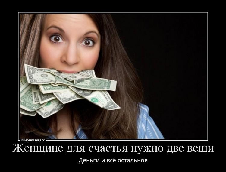 Демотиваторы про денег
