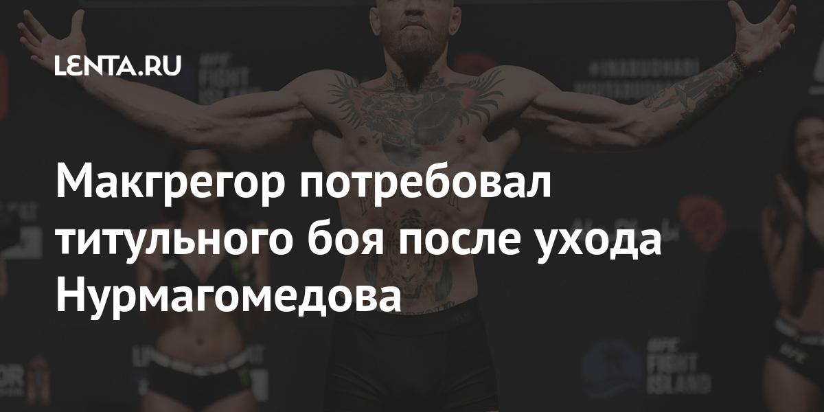 Макгрегор потребовал титульного боя после ухода Нурмагомедова Спорт