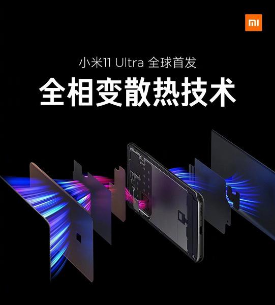 Такого нет больше ни у кого. Xiaomi рассказала о прорывной системе охлаждения Mi 11 Ultra и показала смартфон изнутри новости,смартфон,статья