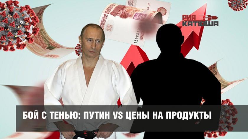 Бой с тенью: Путин vs цены на продукты россия