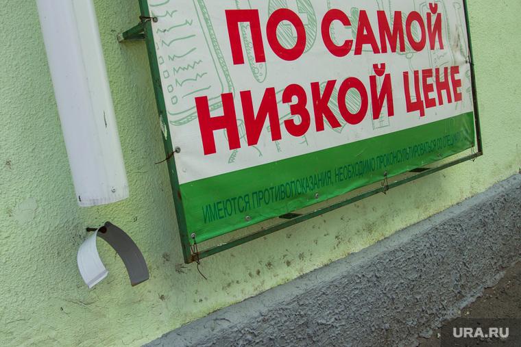Социологи заявили о том, что рост цен в России обгоняет рост зарплат