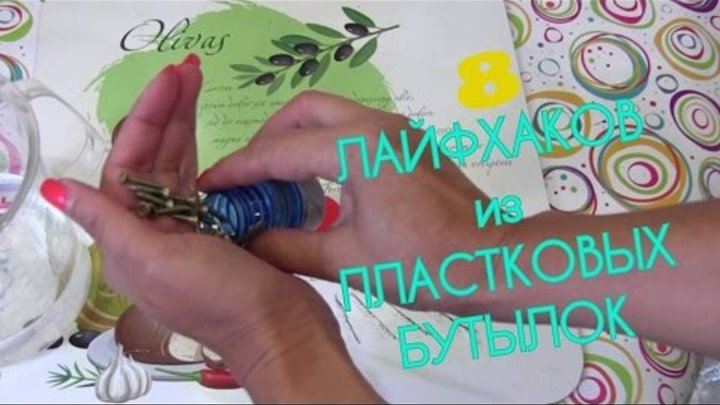 8 лайфхаков с пластиковыми бутылками