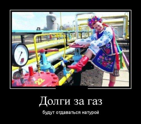 Как Украина будет рассчитываться за газ?