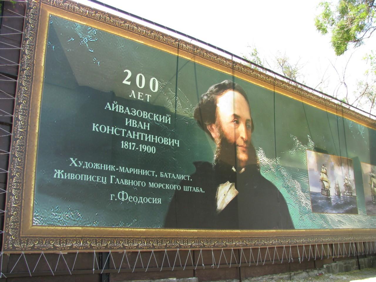 2. ...И снова Крым. Феодосийская картинная галерея им. И.К. Айвазовского