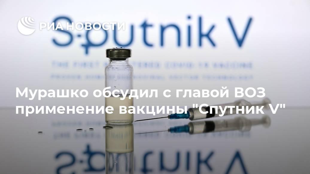 Мурашко обсудил с главой ВОЗ применение вакцины