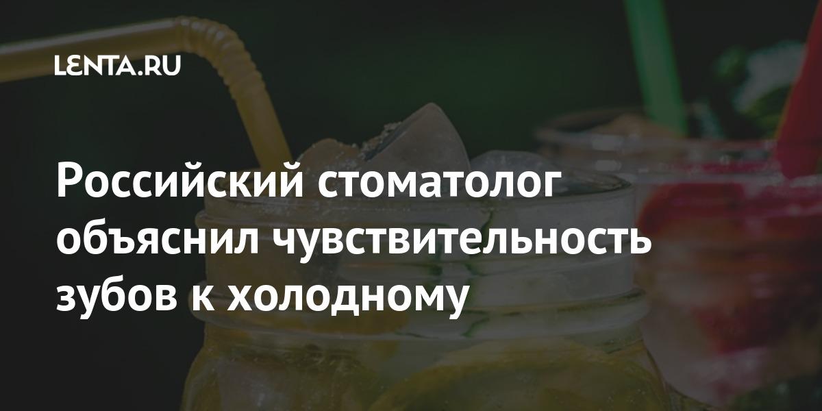 Российский стоматолог объяснил чувствительность зубов к холодному может, реакции, зубов, ткани, словам, рассказал, зубах, здоровых, перестал, Однако, деятельность, прекратили, бактерии, болезнетворные, значит, болеть, покрытия, ситайзером, десен, почувствует