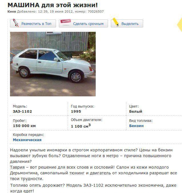 Объявление, после которого хочется купить автомобиль