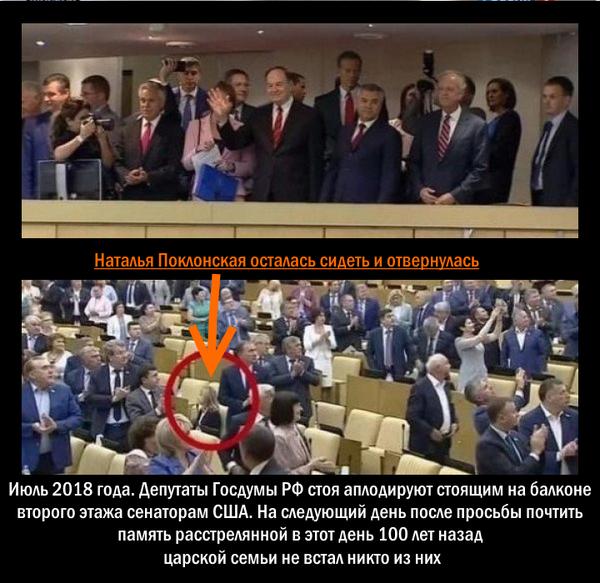 Кого мы выбираем в Госдуму? Поклонская сравнила реакцию депутатов РФ на сенаторов США и на Николая II