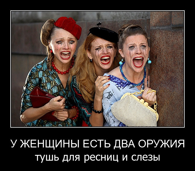 Прикольные фото картинки про женщин с надписями