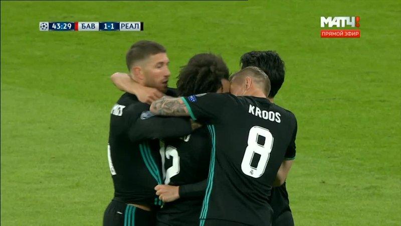 Бавария – Реал. 1:1. Марсело