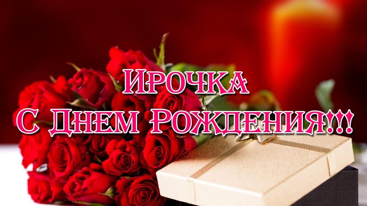 С днем рождения ирочка поздравления в прозе