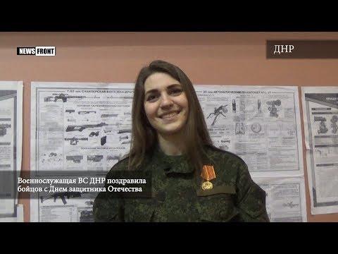 Военнослужащая ВС ДНР «Мурка» поздравила бойцов с Днем защитника Отечества