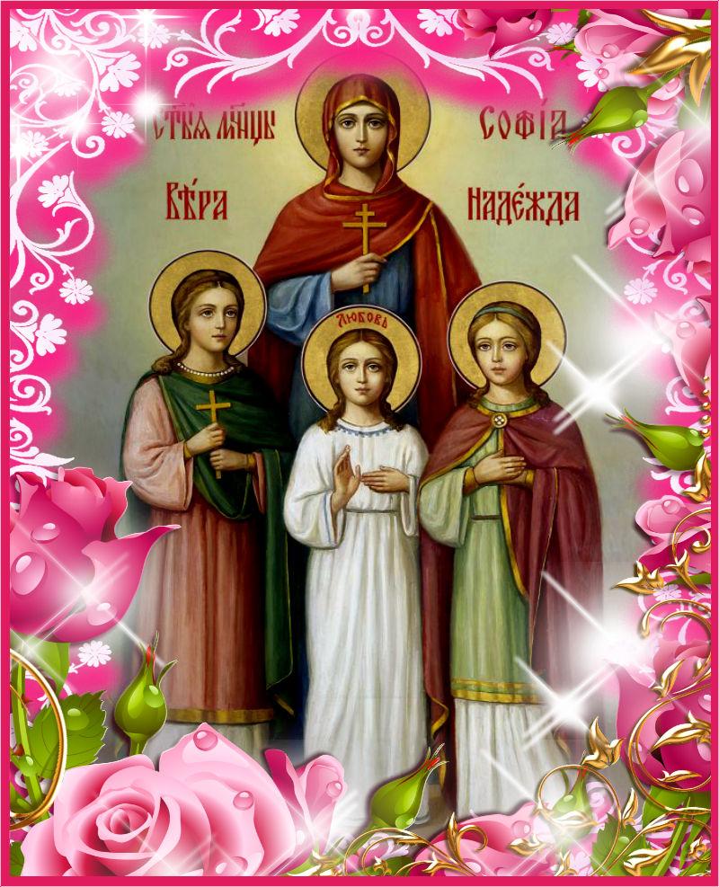 Картинки днем, картинка поздравление с праздником вера надежда любовь и мать их софия