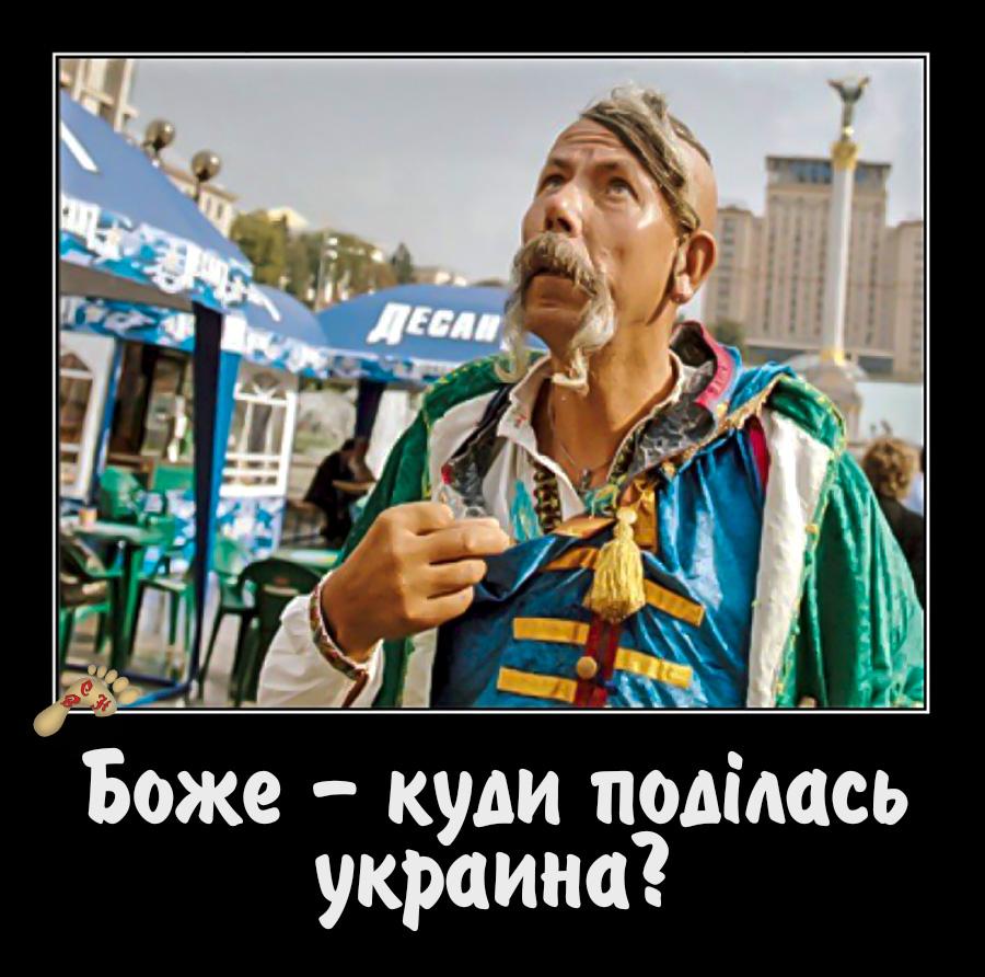 Демотиватор великая украина