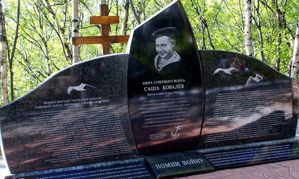 Памятник в Североморске Саше Ковалеву и всем морякам-катерникам погибшим в годы Великой Отечественной войны в море