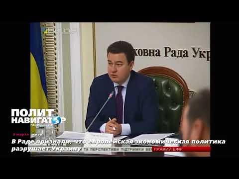 Запоздалое прозрение в Верховной Раде: Запад разрушает экономику Украины!