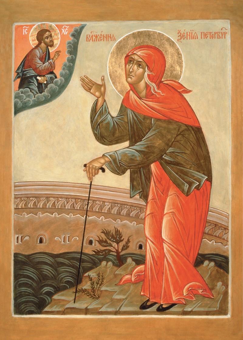 ксения петербургская молитва
