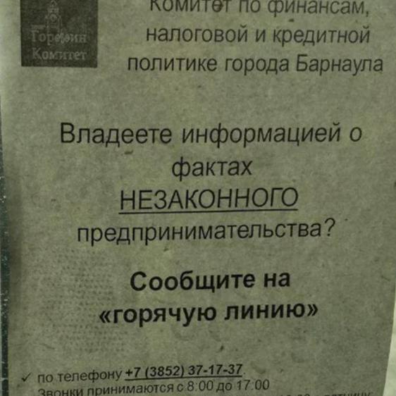 Сдай соседа: власти развешивают листовки с просьбой сообщать о самозанятых людях.
