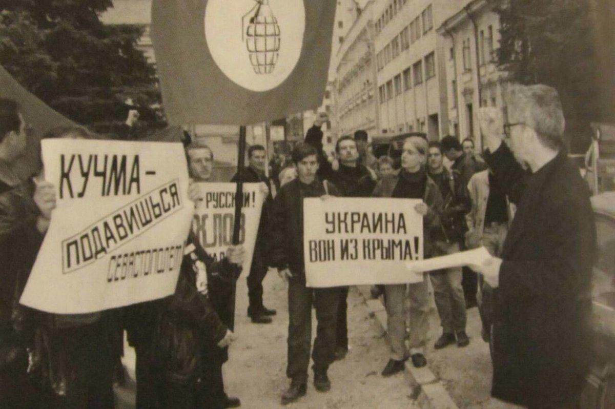 Крым, 1996 год