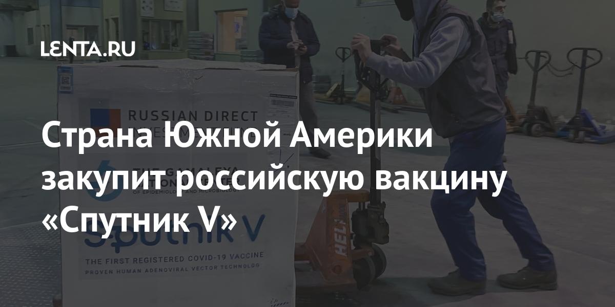 Страна Южной Америки закупит российскую вакцину «Спутник V» Мир