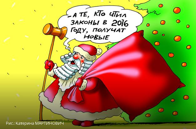 Новые законы 2017 года, которые отразятся на жизни россиян