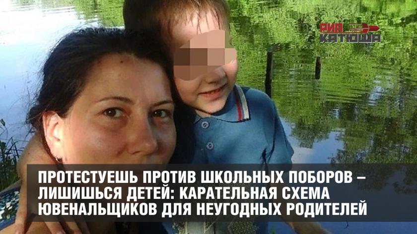 Протестуешь против школьных поборов – лишишься детей: карательная схема ювенальщиков для неугодных родителей россия