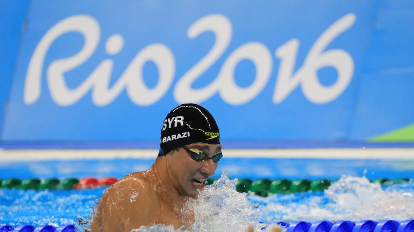 Участвующий в Олимпиаде пловец из Сирии поблагодарил Россию за помощь его стране