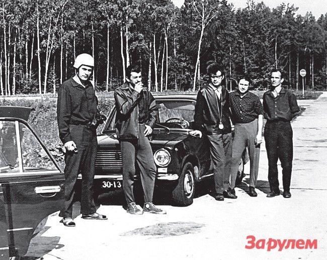 Анатолий Акоев (второй слева) на испытаниях первых ВАЗ-2101 на Дмитровском полигоне в 1970 году.