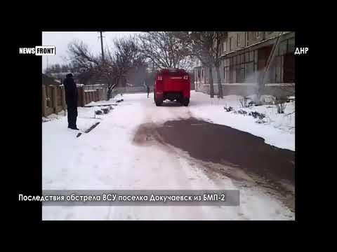 Последствия обстрела ВСУ поселка Докучаевск из БМП-2