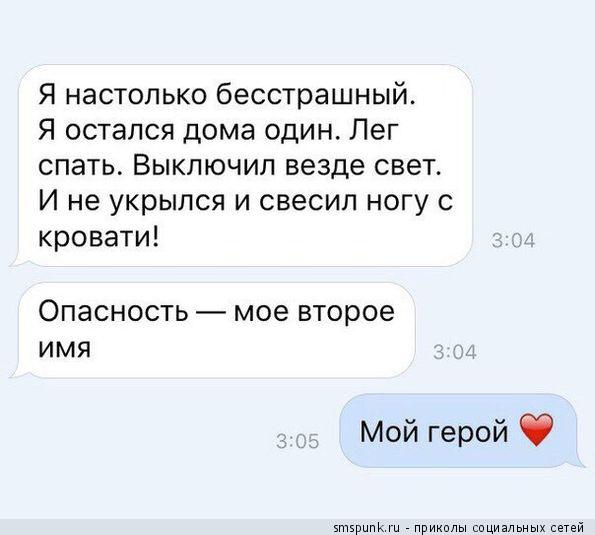 Фееричная подборка СМС-переп…