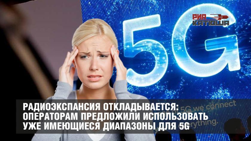 Радиоэкспансия откладывается: операторам предложили использовать уже имеющиеся диапазоны для 5G