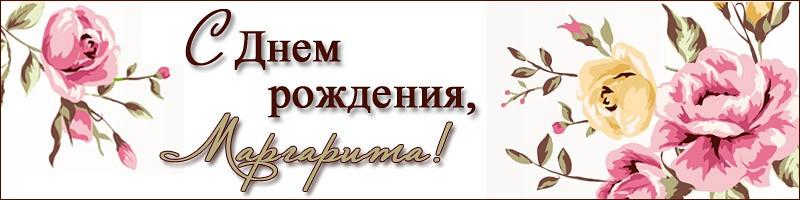 Закатами, поздравление маргарите с днем рождения открытка