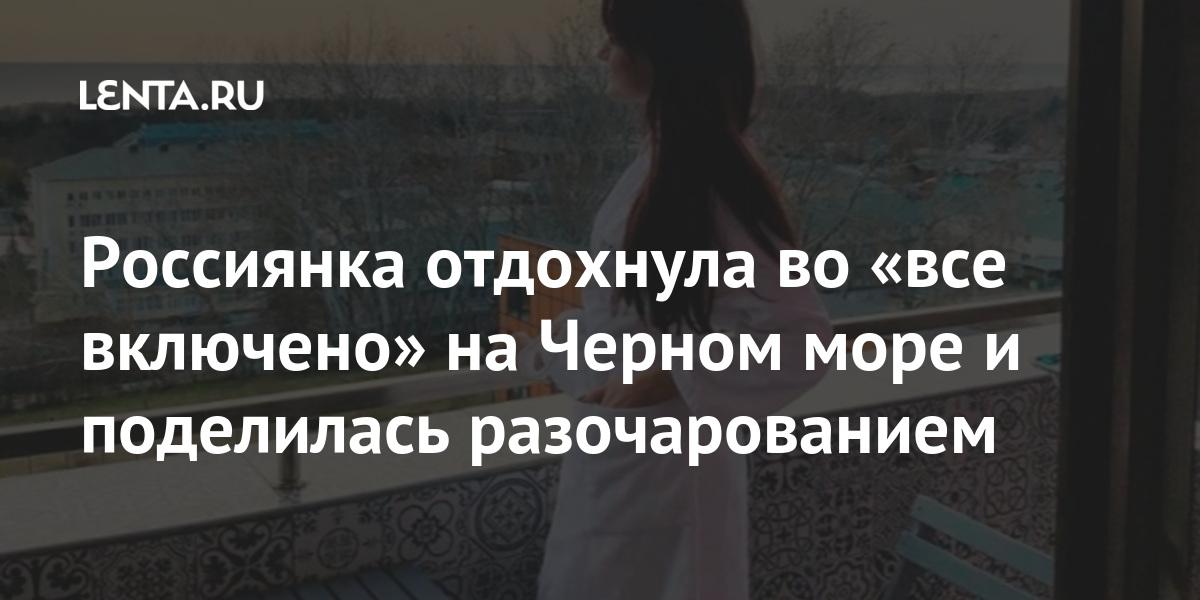 Россиянка отдохнула во «все включено» на Черном море и поделилась разочарованием девушка, отметила, отдыха, отеле, включено», решила, материала, выделила, которой, «синеют, губы»Отдельно, автор, Россиянка, неухоженную, территорию, холодная, «Матрасы, лежаках, убитые, грязные