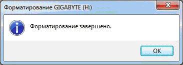 Завершение форматирование флеш устройства