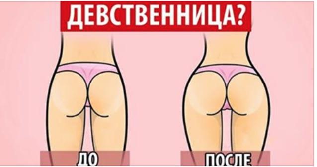 Главные мифы о девствeнности