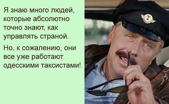 Ах, эта Одесса!