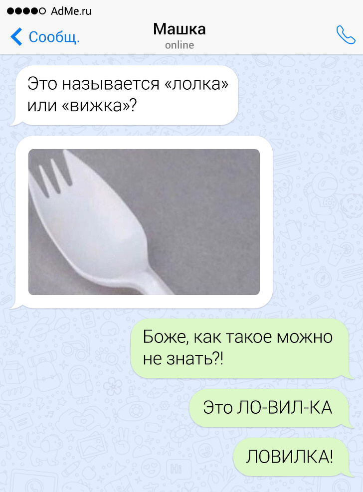 15человек, которые знают, что такое непредсказуемые СМС-переписки