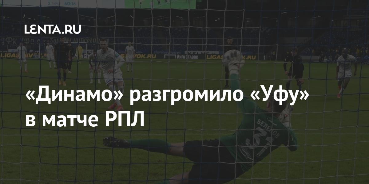 «Динамо» разгромило «Уфу» в матче РПЛ Спорт