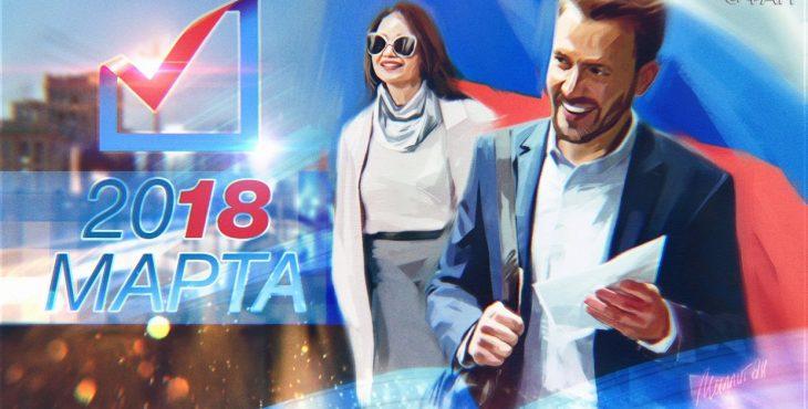 Выборы президента России — 2018: результаты, последние новости, хроника событий, прямая трансляция, фото и видео онлайн