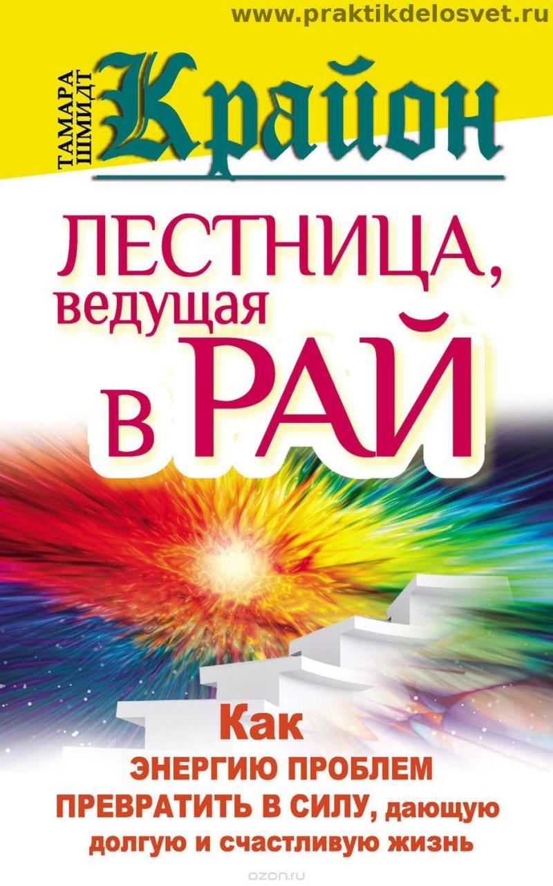Тамара Шмидт Крайон. Лестница, ведущая в Рай. Глава 6.Практика