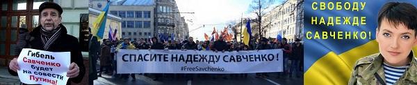 Надежда Савченко в украинско…