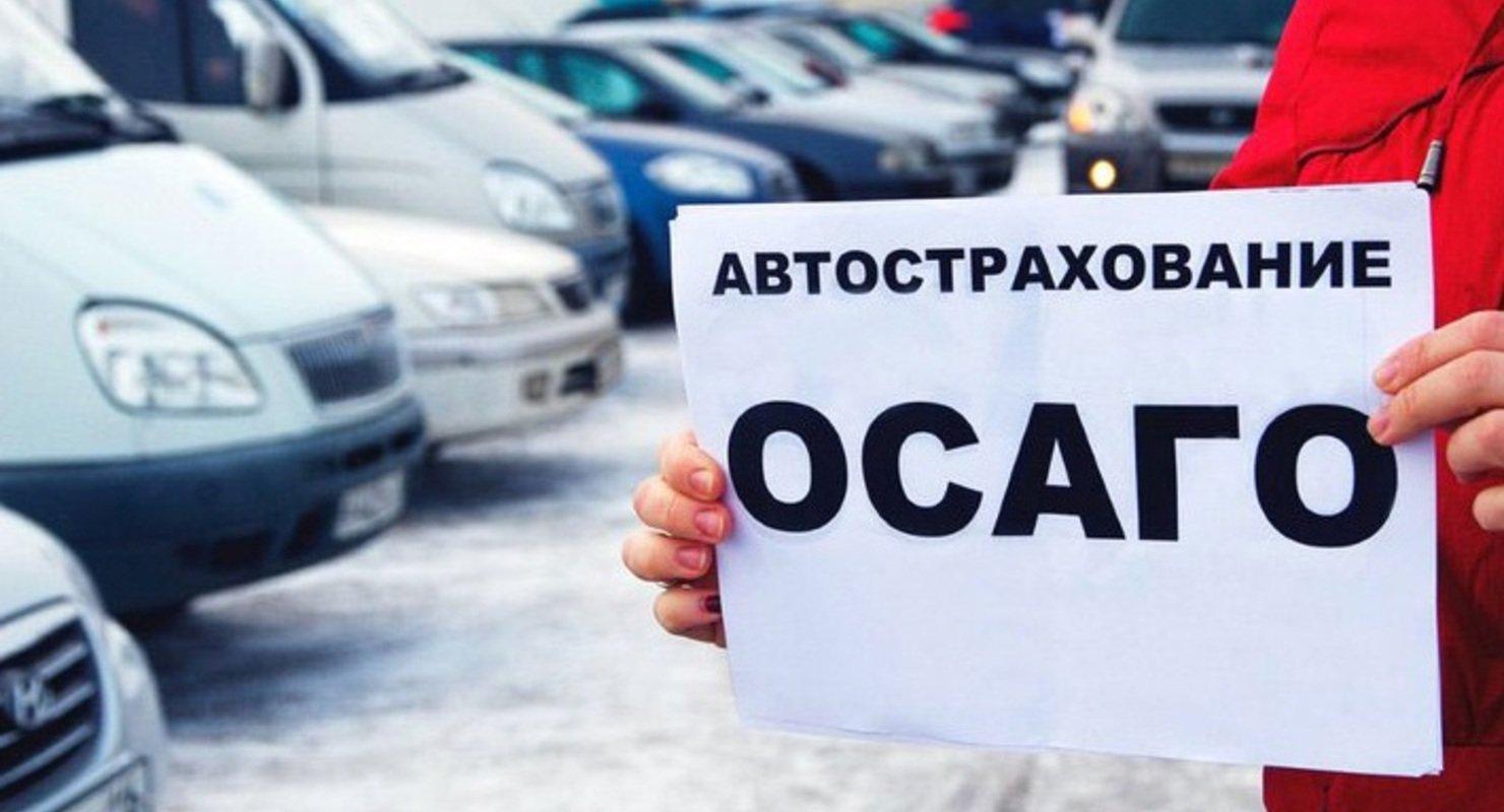 Центробанк РФ допустил повышение цены ОСАГО Автомобили