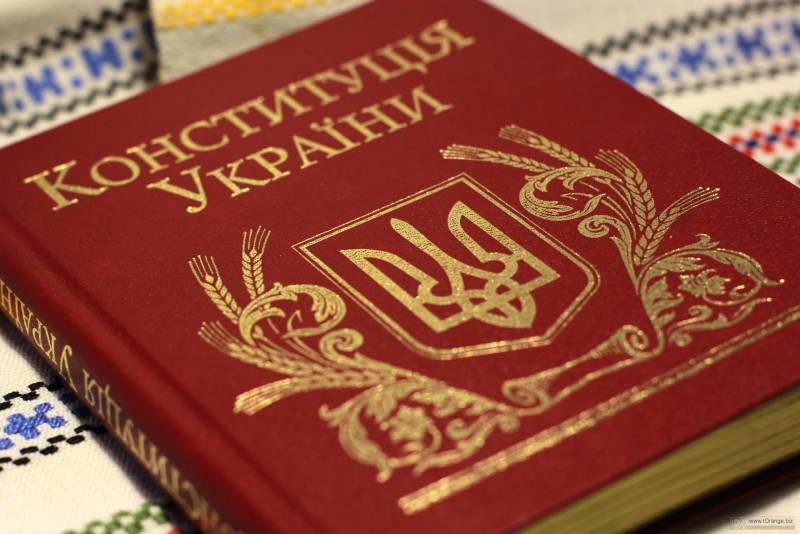 Конституция Украины: что осталось от Основного закона украина