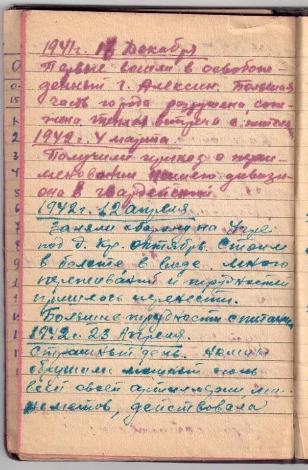 Что может перенести человек? Дневник моего деда