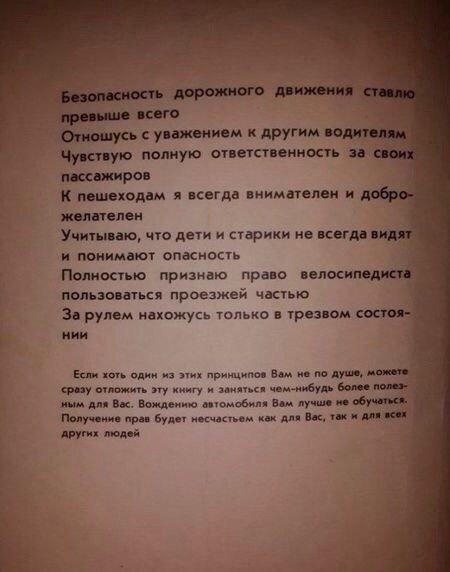 Первая страница учебника по вождению в СССР СССР, детство, ностальгия, подборка